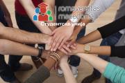 Повик за формирање на претставничко тело - Студентска унија на Ромаверзитас